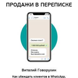 Продажи в переписке. Как убеждать клиентов в WhatsApp, Telegram, Viber, Instagram, VK, Facebook (Виталий Говорухин)