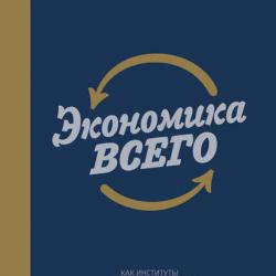 Экономика всего (Александр Аузан)