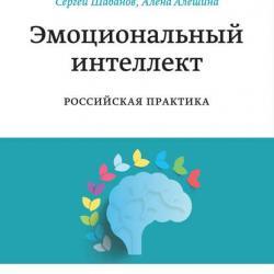 Эмоциональный интеллект (Сергей Шабанов)