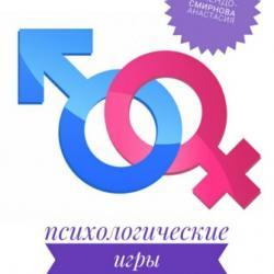 Психологические игры для пар (Анастасия Колендо-Смирнова)