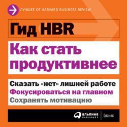 Аудиокнига Как стать продуктивнее (Harvard Business Review (HBR))
