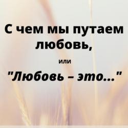 С чем мы путаем любовь, или Любовь – это… (Елена Иванова)