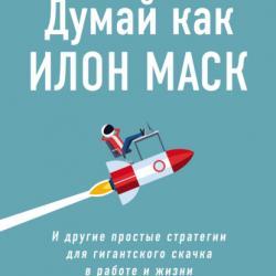 Думай как Илон Маск. И другие простые стратегии для гигантского скачка в работе и жизни (Озан Варол)