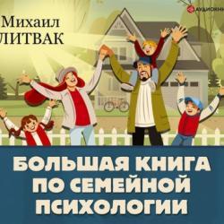 Аудиокнига Большая книга по семейной психологии (Михаил Литвак)