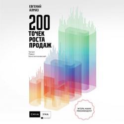 Аудиокнига 200 точек роста продаж (Евгений Алмаз)