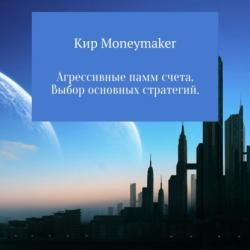 Агрессивные памм счета. Выбор основных стратегий (Кир Moneymaker)