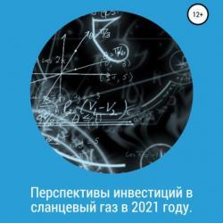 Перспективы инвестиций в сланцевый газ в 2021 году (Кир Moneymaker)