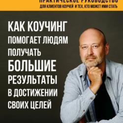 Как коучинг помогает людям получать большие результаты в достижении своих целей (Олег Вадимович Григоренко)