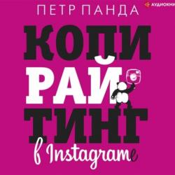 Аудиокнига Копирайтинг в Instagram (Петр Панда)