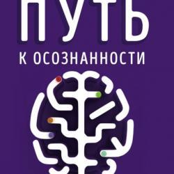 Путь к осознанности. Авторская методика развития внимания (Сергей Белан)