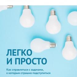Обзор на книгу Тимура Зарудного и Сергея Жданова «Легко и просто. Как справляться с задачами, к которым страшно подступиться» - скачать книгу