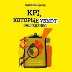 Аудиокнига KPI, которые убьют ваш бизнес. Мини-книга (Святослав Бирюлин)
