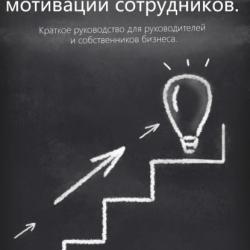 KPI- новые правила мотивации сотрудников (Наталья Ивановна Легеза)