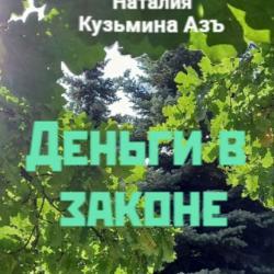 Деньги в законе (Наталия Кузьмина Азъ)