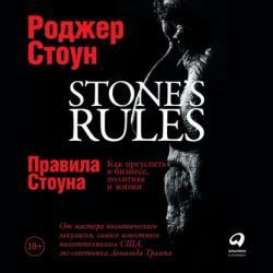Аудиокнига Правила Стоуна (Роджер Стоун)