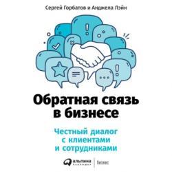 Аудиокнига Обратная связь в бизнесе (Сергей Горбатов)