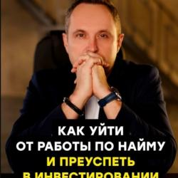 Как уйти отработы понайму ипреуспеть винвестировании (Евгений Марченко)