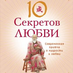 Десять секретов Любви. Современная притча о мудрости и любви (Адам Дж. Джексон)