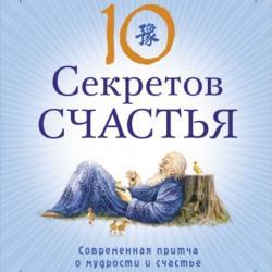Десять секретов Счастья. Современная притча о мудрости и счастье (Адам Дж. Джексон)