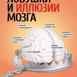 Ловушки и иллюзии мозга. Как мозг нас обманывает и как использовать это в своих интересах (Алексей Филатов)