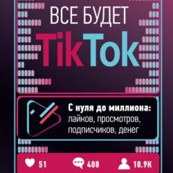 Все будет ТikТоk. С нуля до миллиона: лайков, просмотров, подписчиков, денег (Александр Турлаков)