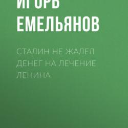 Сталин не жалел денег на лечение Ленина (Игорь ЕМЕЛЬЯНОВ)