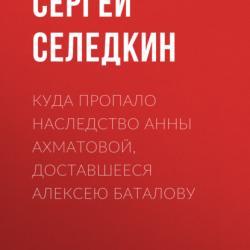 Куда пропало наследство Анны Ахматовой, доставшееся Алексею Баталову (Сергей СЕЛЕДКИН)