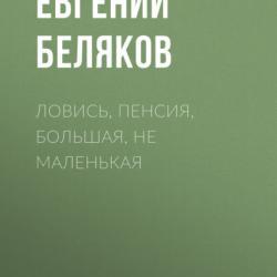 Ловись, пенсия, большая, не маленькая (Евгений Беляков)