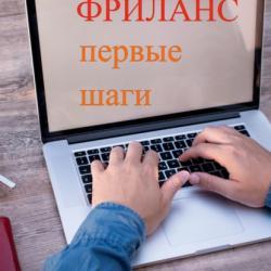 Фриланс: первые шаги (Алексей Сабадырь)