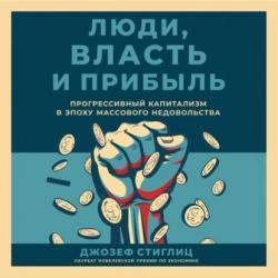 Аудиокнига Люди, власть и прибыль (Джозеф Стиглиц)