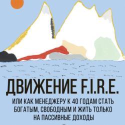 Движение F.I.R.E. или как менеджеру стать богатым, свободным и жить только на пассивные доходы (Наиль Забиров)