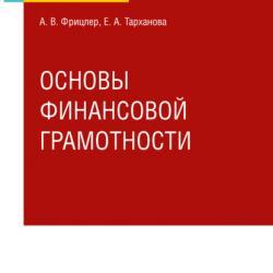 Основы финансовой грамотности. Учебное пособие для СПО (Елена Александровна Тарханова)