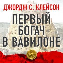 Аудиокнига Первый богач в Вавилоне (Джордж Сэмюэль Клейсон)