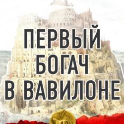 Первый богач в Вавилоне (Джордж Сэмюэль Клейсон)