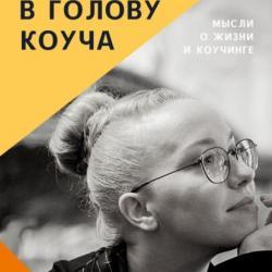 Экскурсия вголову коуча (Любовь Кузнецова)