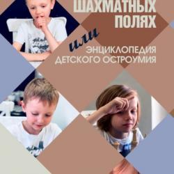 Записки нашахматных полях, или Энциклопедия детского остроумия (Давид Маркосян)