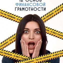 Ты не первая, и без паники! 12 основ финансовой грамотности (Екатерина Гончарова)