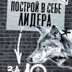 Построй в себе лидера за 10 шагов (Владислав Гайдукевич)