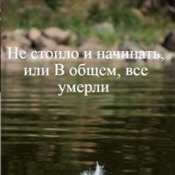 Не стоило и начинать, или В общем все умерли (Екатерина Константиновна Гликен)