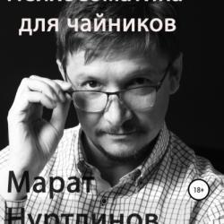 Психосоматика для чайников (Марат Акдасович Нуртдинов)