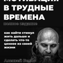Мотивация в трудные времена (Алексей Константинович Белов)