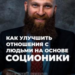 Как улучшить отношения с людьми на основе соционики (Алексей Константинович Белов)