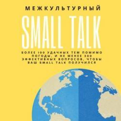 Межкультурный SmallTalk (Анастасия Шевченко)