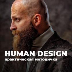 Human Design (Алексей Константинович Белов)