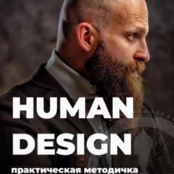 Human Design - скачать книгу