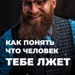 Профайлинг (Алексей Константинович Белов)