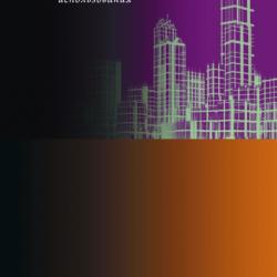 Завтра 3.0. Трансакционные издержки и экономика совместного использования (Майкл Мангер)