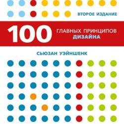 100 главных принципов дизайна (Сьюзан Уэйншенк)