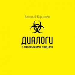 Аудиокнига Диалоги с токсичными людьми (Василий Верченко)