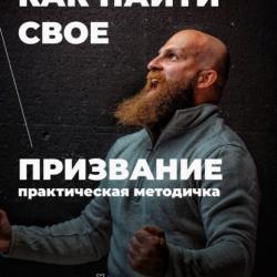 Как найти свое призвание (Алексей Константинович Белов)